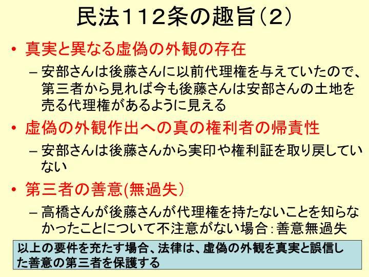 民法112条の趣旨(2)