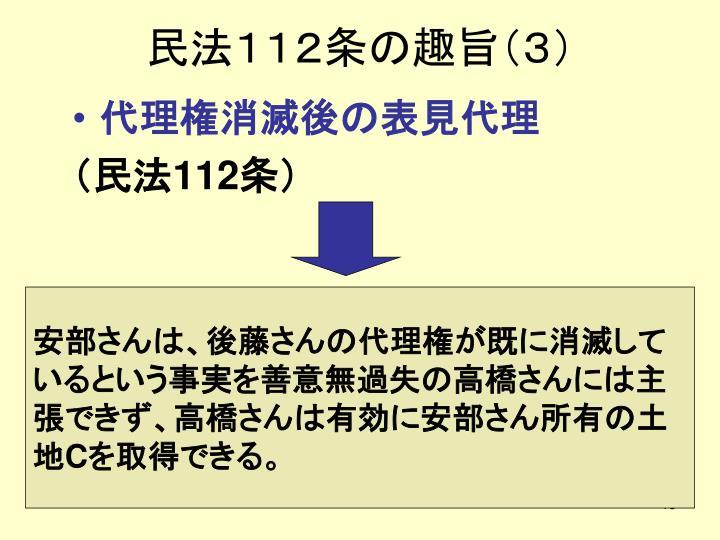 民法112条の趣旨(3)