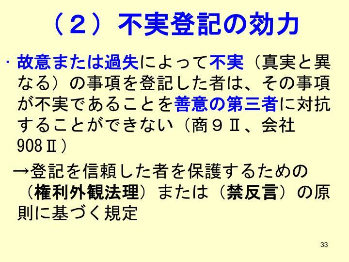(2)不実登記の効力