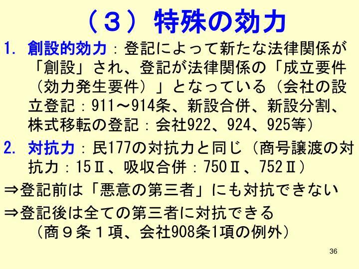 (3)特殊の効力