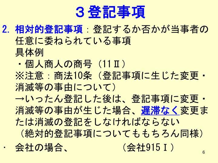 3登記事項
