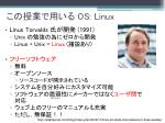 os linux