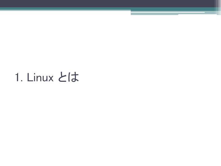 1. Linux