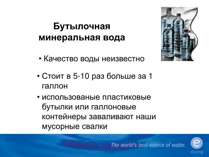 Бутылочная минеральная вода