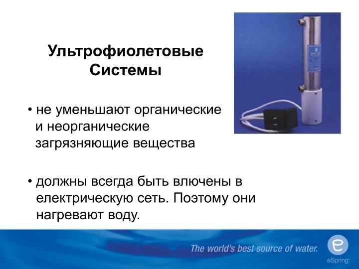 Ультрофиолетовые Системы