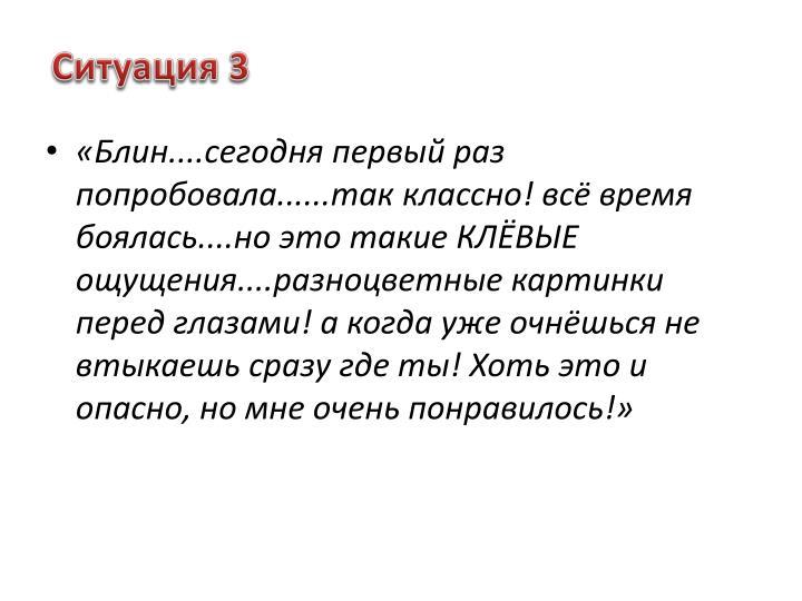 Ситуация 3