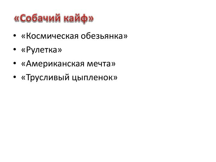 «Собачий кайф