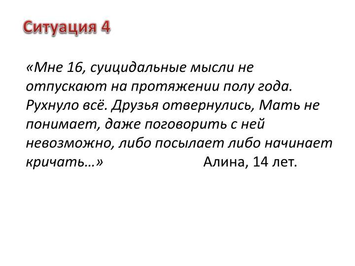 Ситуация 4