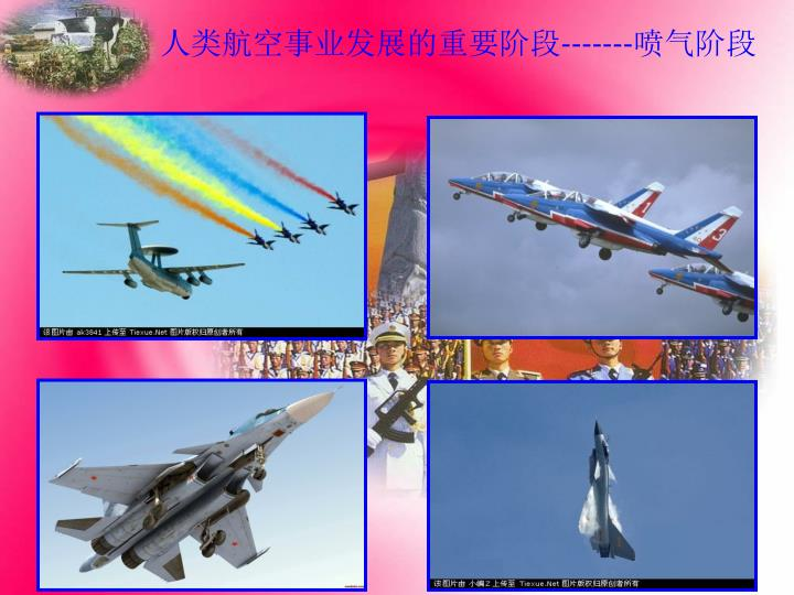 人类航空事业发展的重要阶段