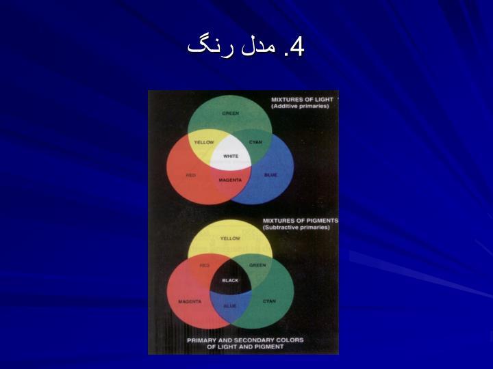 4. مدل رنگ
