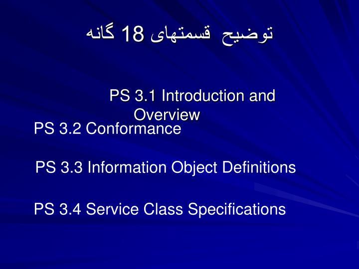 توضیح  قسمتهای 18 گانه