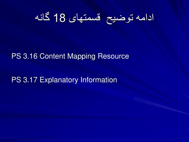 ادامه توضیح  قسمتهای 18 گانه