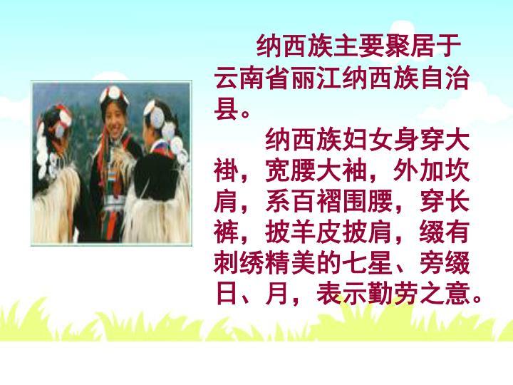 纳西族主要聚居于云南省丽江纳西族自治县。