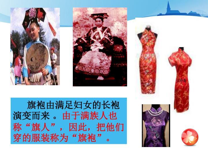 旗袍由满足妇女的长袍演变而来。