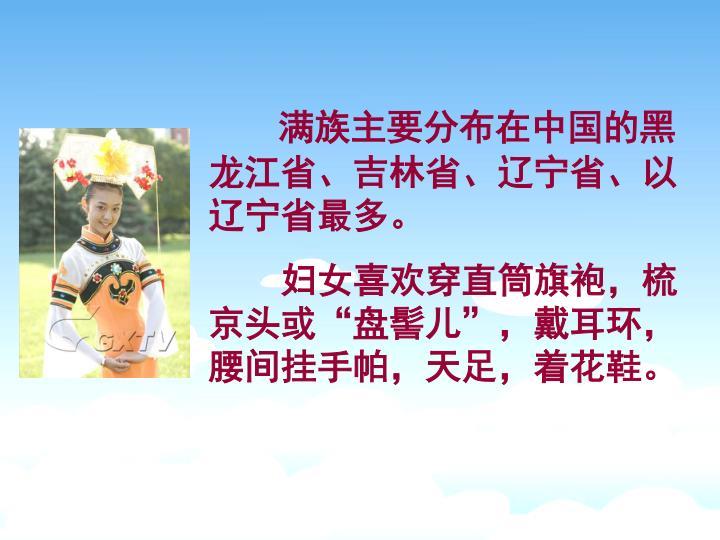 满族主要分布在中国的黑龙江省、吉林省、辽宁省、以辽宁省最多。