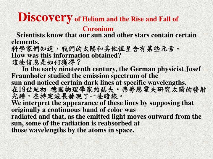 Discovery of helium and the rise and fall of coronium