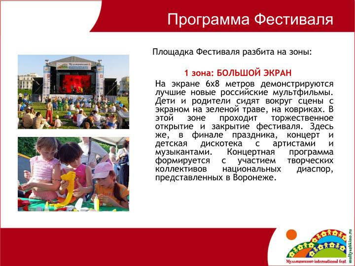 Программа Фестиваля