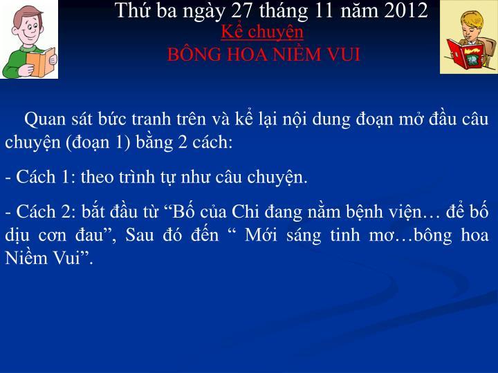 Thứ ba ngày 27 tháng 11 năm 2012