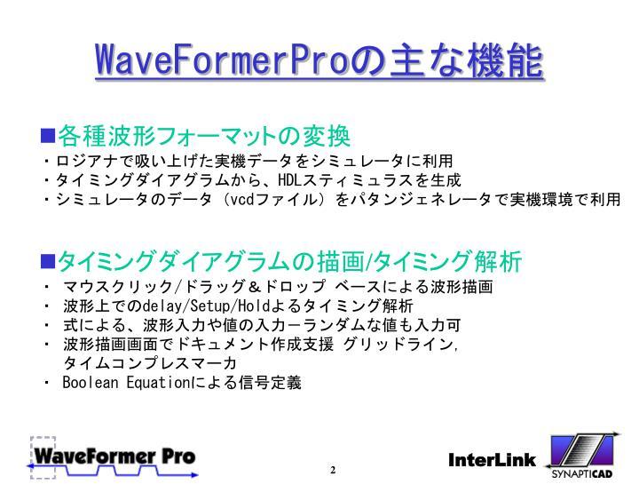 WaveFormerPro