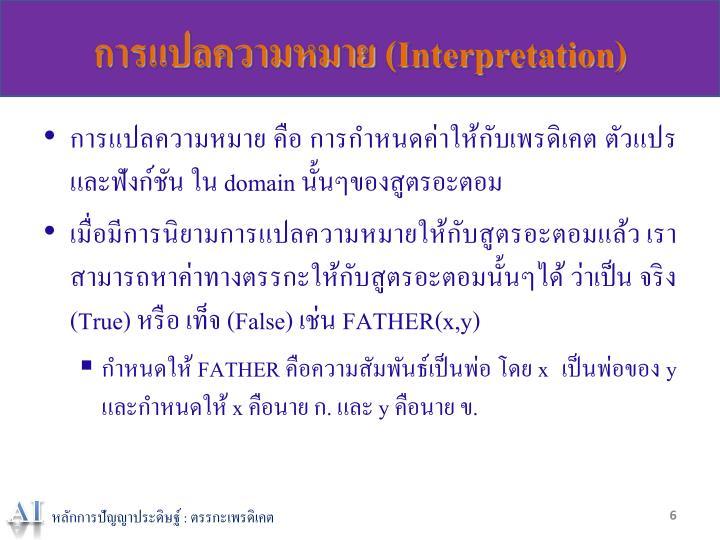 การแปลความหมาย