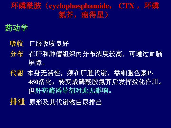 环磷酰胺(