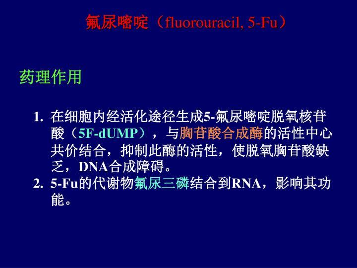 氟尿嘧啶(