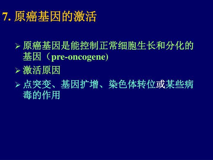7. 原癌基因的激活