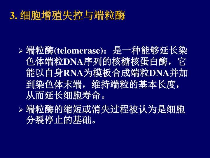 3. 细胞增殖失控与端粒酶