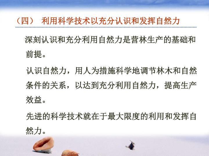 (四) 利用科学技术以充分认识和发挥自然力