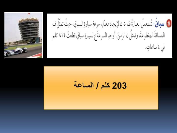 203 كلم / الساعة