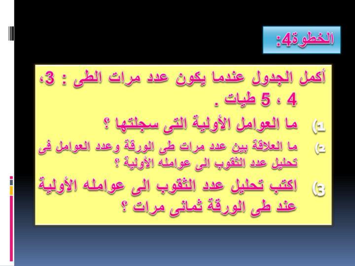 الخطوة4: