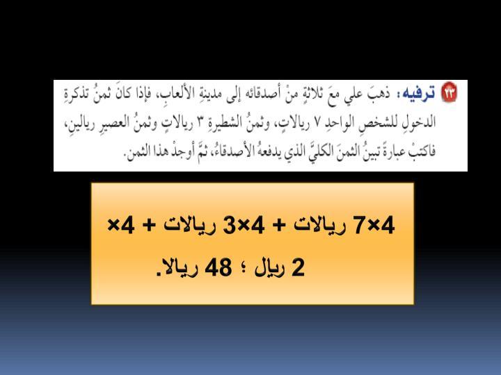 4×7 ريالات + 4×3 ريالات + 4× 2 ريال ؛ 48 ريالا.