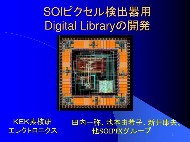 Soi digital library