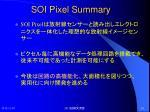 soi pixel summary