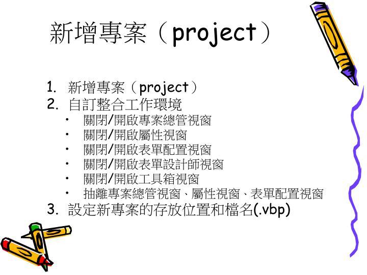 新增專案(