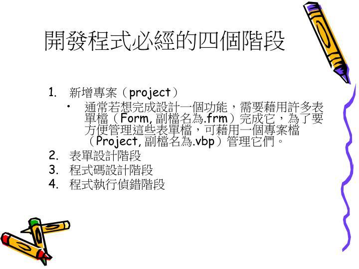 開發程式必經的四個階段