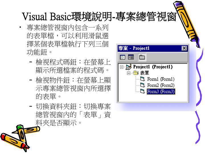 專案總管視窗內包含一系列的表單檔,可以利用滑鼠選擇某個表單檔執行下列三個功能鈕。