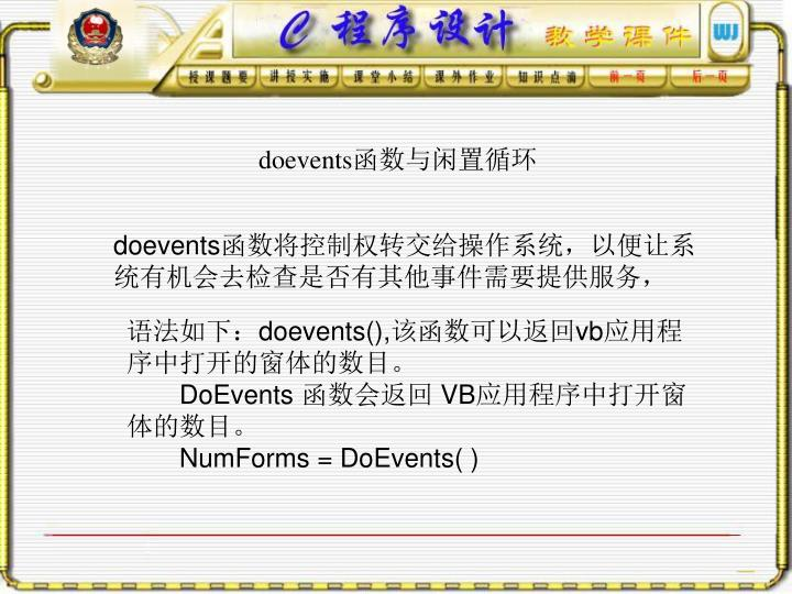 doevents