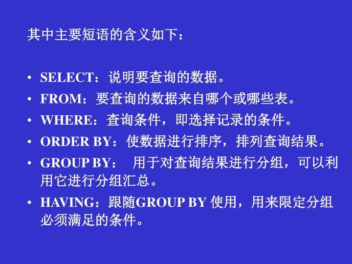 其中主要短语的含义如下: