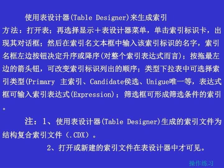 使用表设计器(