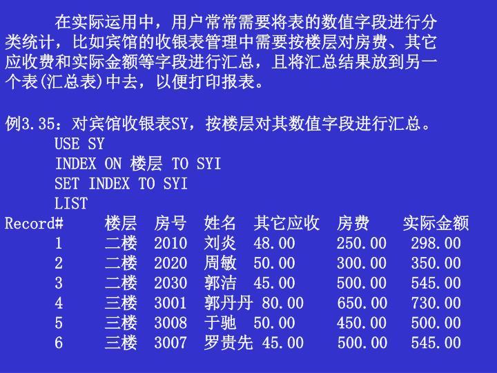 在实际运用中,用户常常需要将表的数值字段进行分类统计,比如宾馆的收银表管理中需要按楼层对房费、其它应收费和实际金额等字段进行汇总,且将汇总结果放到另一个表(汇总表)中去,以便打印报表。