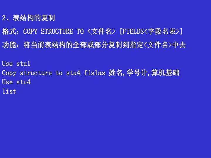 2、表结构的复制