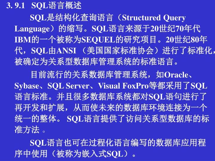 3. 9.1   SQL