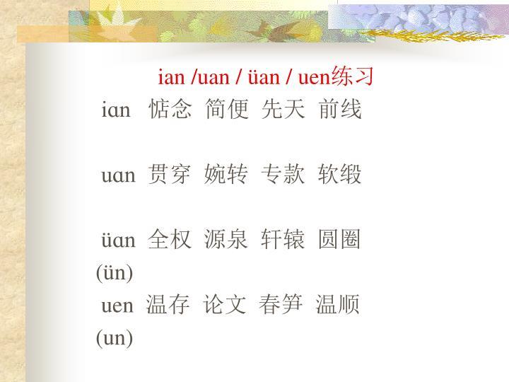 ian /uan / üan / uen