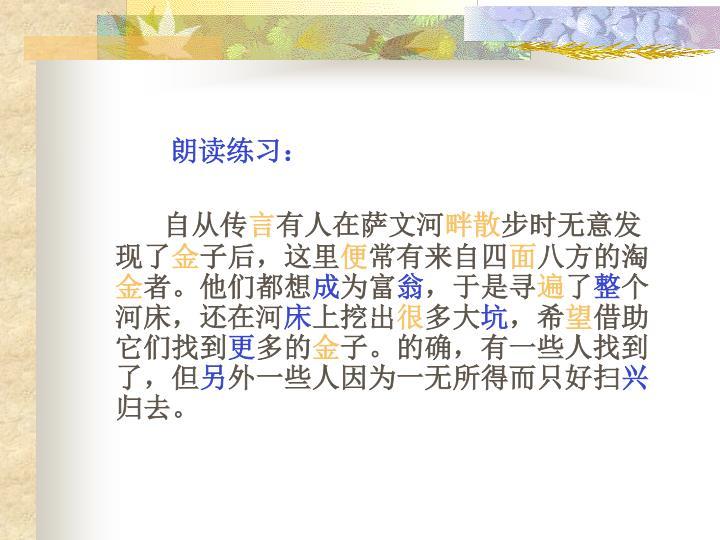 朗读练习:
