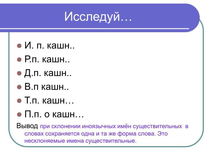 Исследуй…