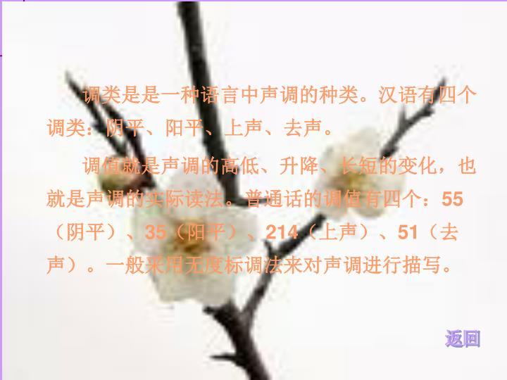 调类是是一种语言中声调的种类。汉语有四个调类:阴平、阳平、上声、去声。