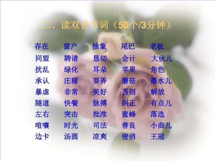 二、读双音节词(
