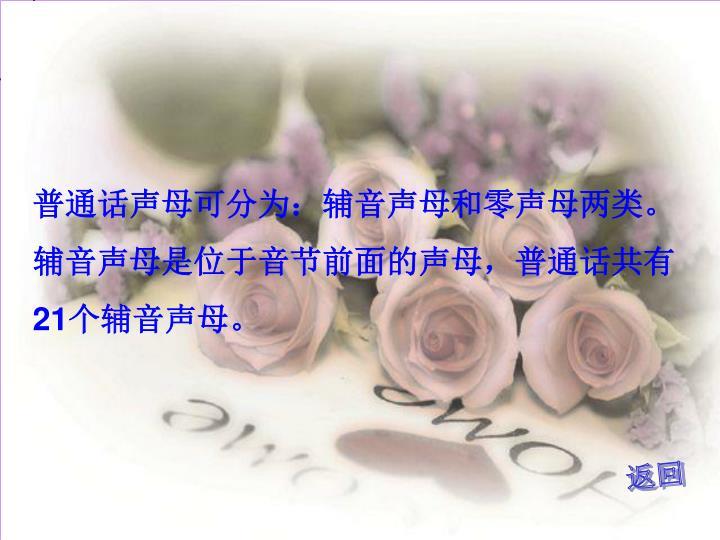 普通话声母可分为:辅音声母和零声母两类。