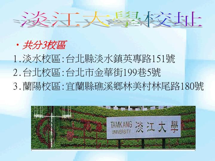 淡江大學校址